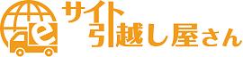 サイト引越し屋さんロゴ